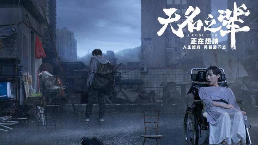 无名之辈说的是哪里的方言 无名之辈说的是重庆还是贵州话